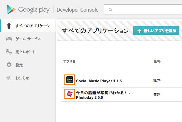 Android アプリ 図2