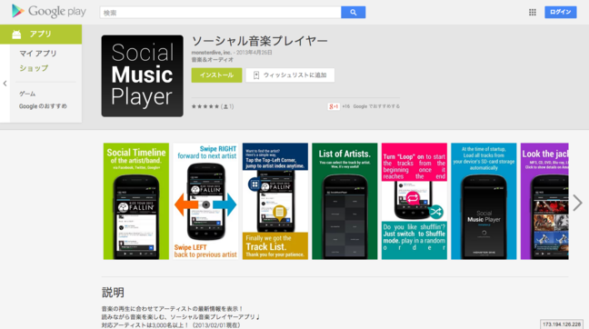 Google Play - Social Music Player