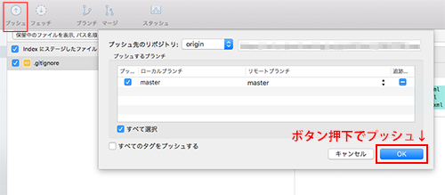 SourceTreeでプッシュ