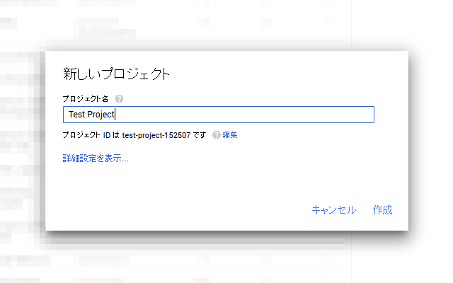 02:Google Cloud Platformでの設定