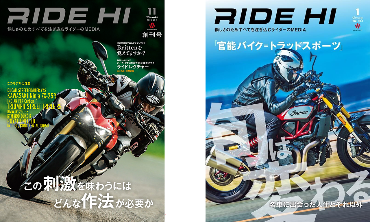 『RIDE HI』No.1, No.2