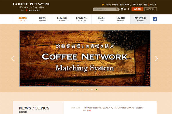 Coffee Network