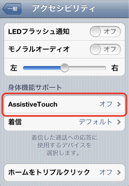 blog_AssistiveTouch_menu.jpg