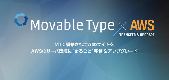 Movable Type AWS 移管&アップグレード サービス