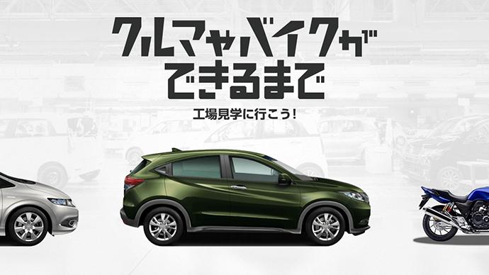 Honda 工場見学