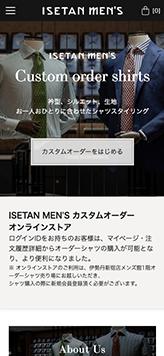 スクリーンショット(スマートフォン):ISETAN MEN'S カスタムオーダー