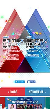 スクリーンショット(スマートフォン):ANIMAX MUSIX