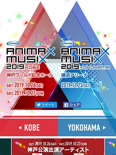 スクリーンショット(タブレット):ANIMAX MUSIX