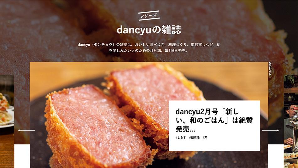 スクリーンショット:dancyu