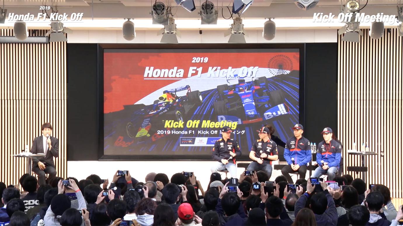 スクリーンショット:Honda F1 Fan Meeting 2019