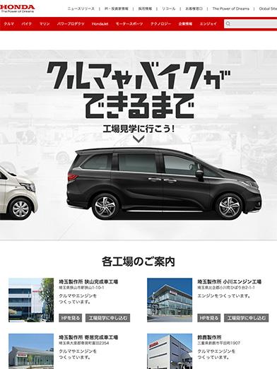 スクリーンショット(タブレット):Honda 工場見学
