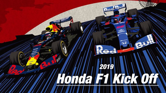 Honda F1 Fan Meeting 2019