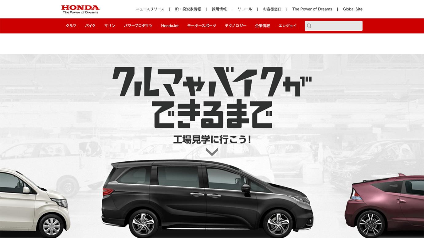 スクリーンショット:Honda 工場見学