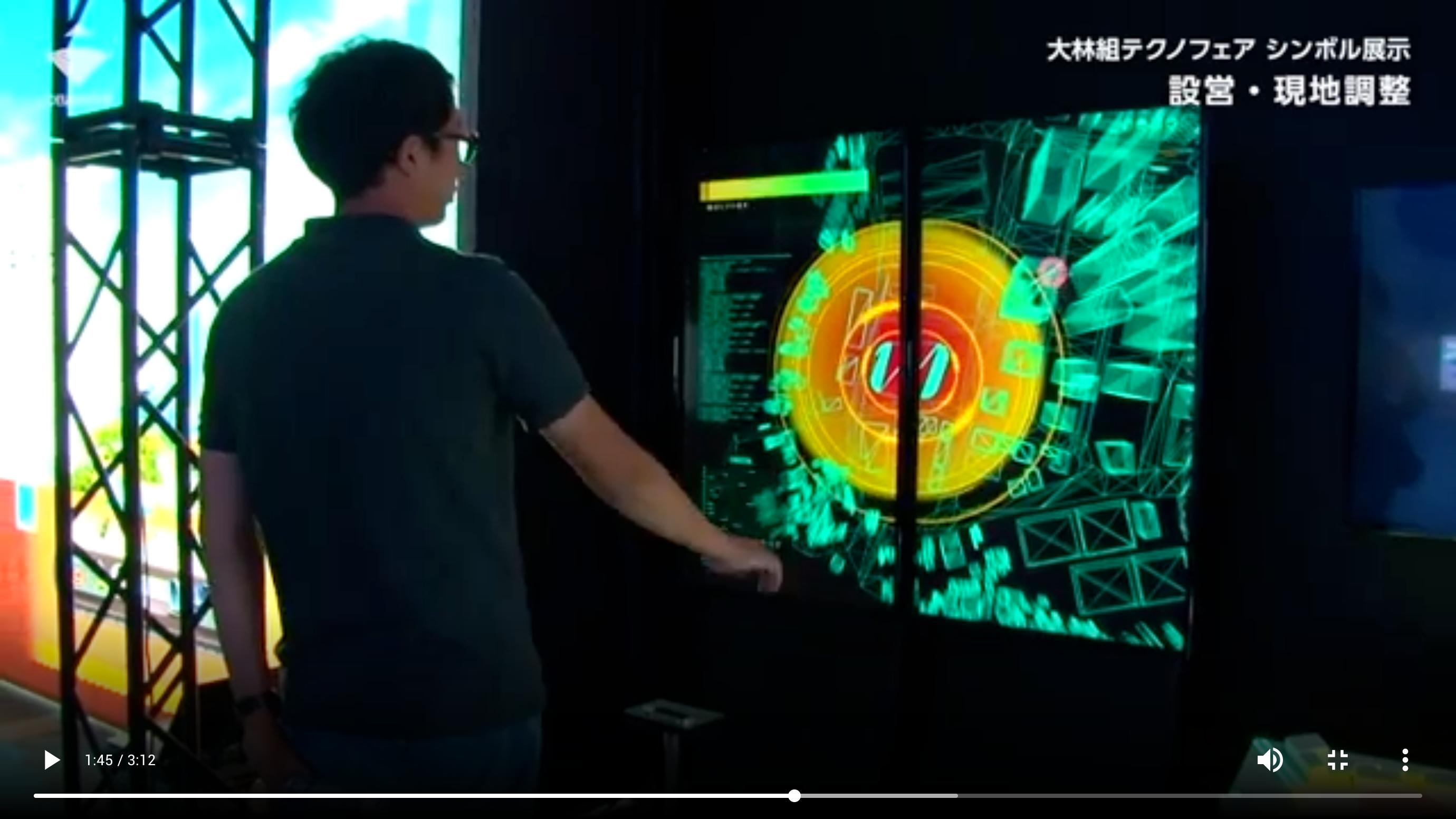 スクリーンショット:大林組テクノフェア