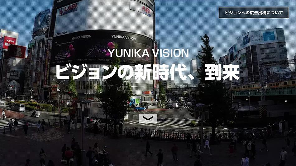 スクリーンショット(PC):YUNIKA VISION