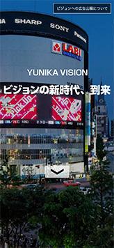 スクリーンショット(スマートフォン):YUNIKA VISION