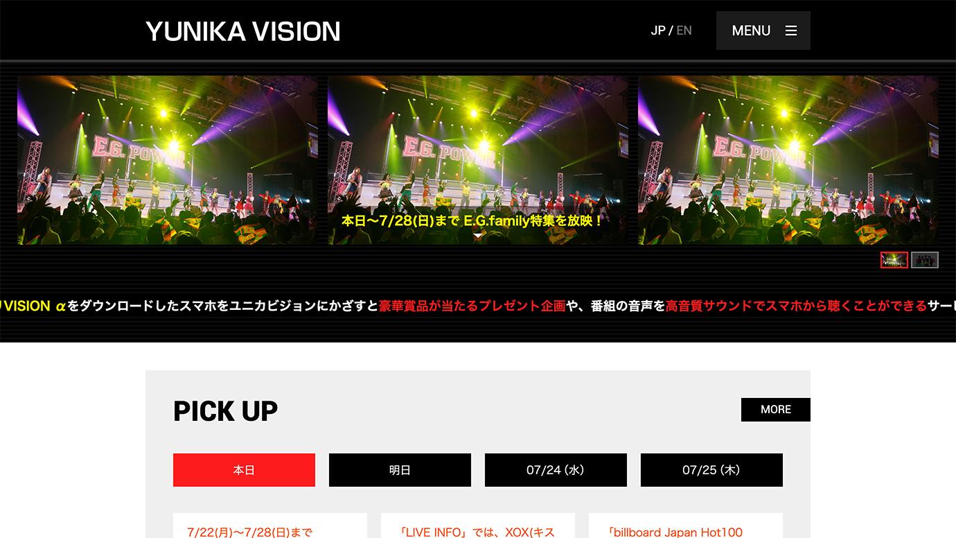 スクリーンショット:YUNIKA VISION